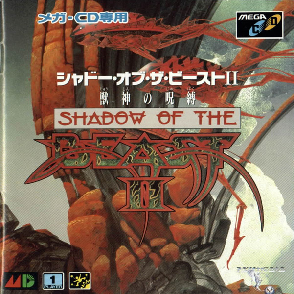 shadow_of_the_beast_ii