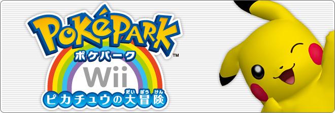 pokepark_wii