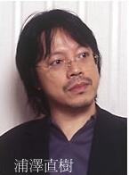 urasawa_naoki01