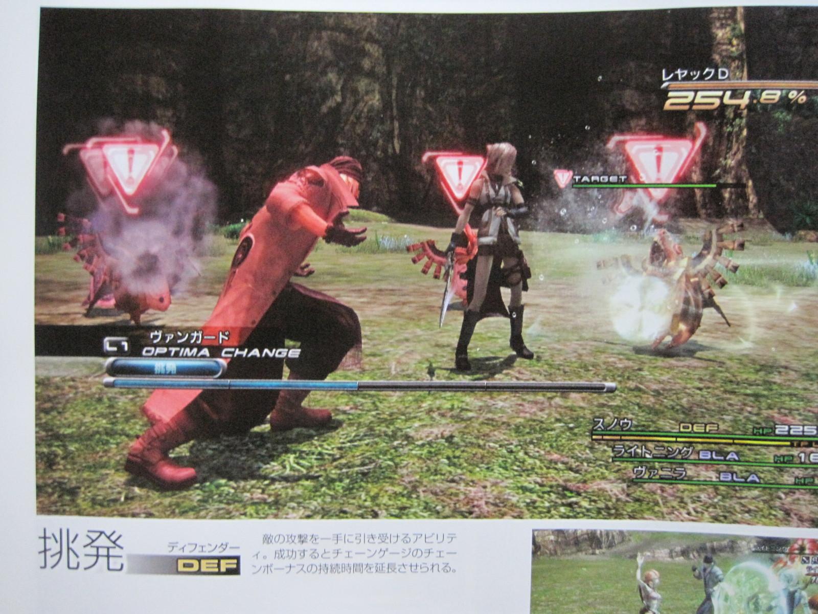 Final-Fantasy-XIII-1-1
