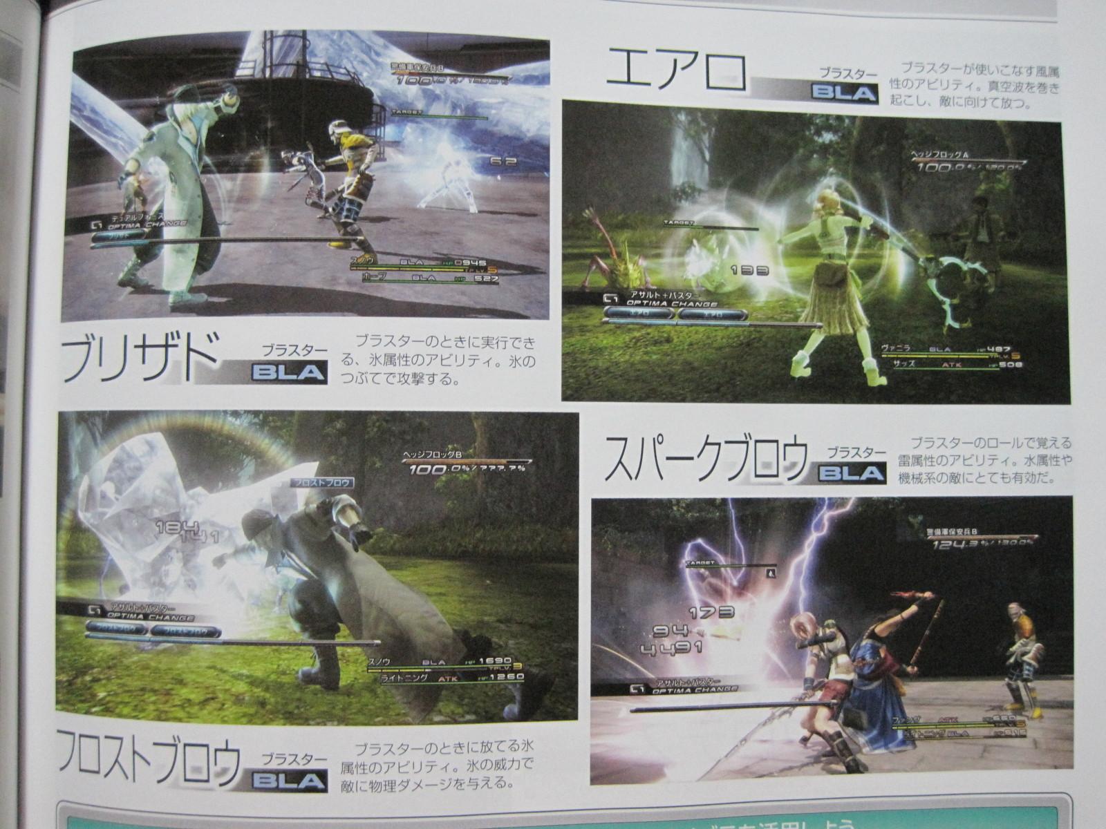 Final-Fantasy-XIII-1-4