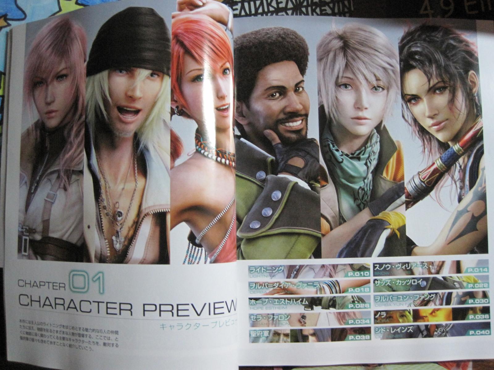 Final-Fantasy-XIII-1-7