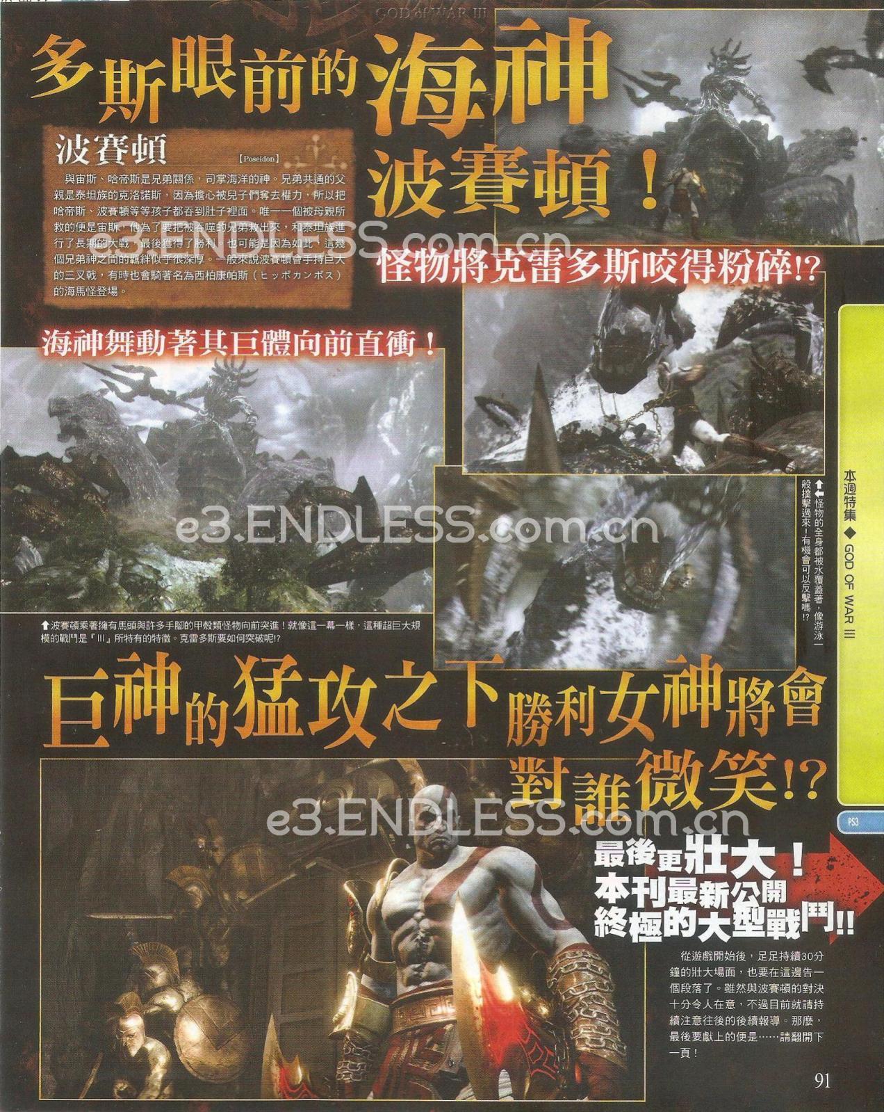 god_of_war_scan_1