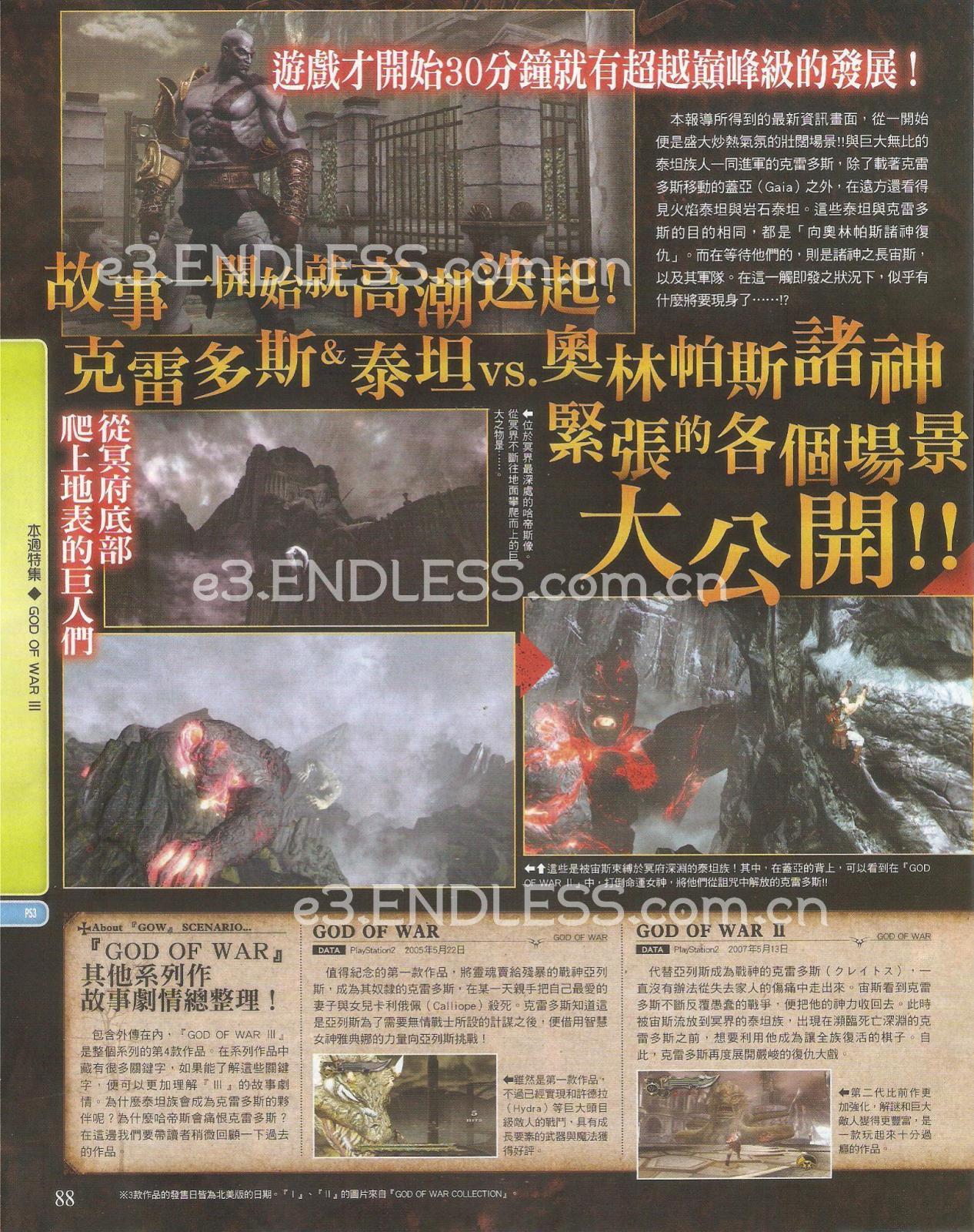god_of_war_scan_2