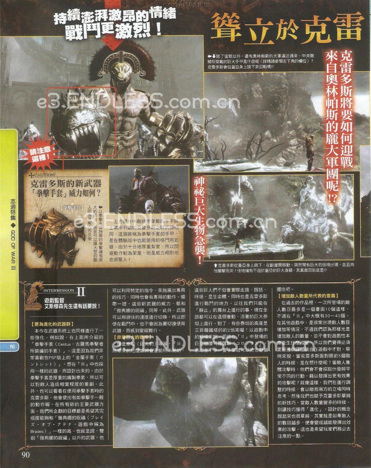 god_of_war_scan_3
