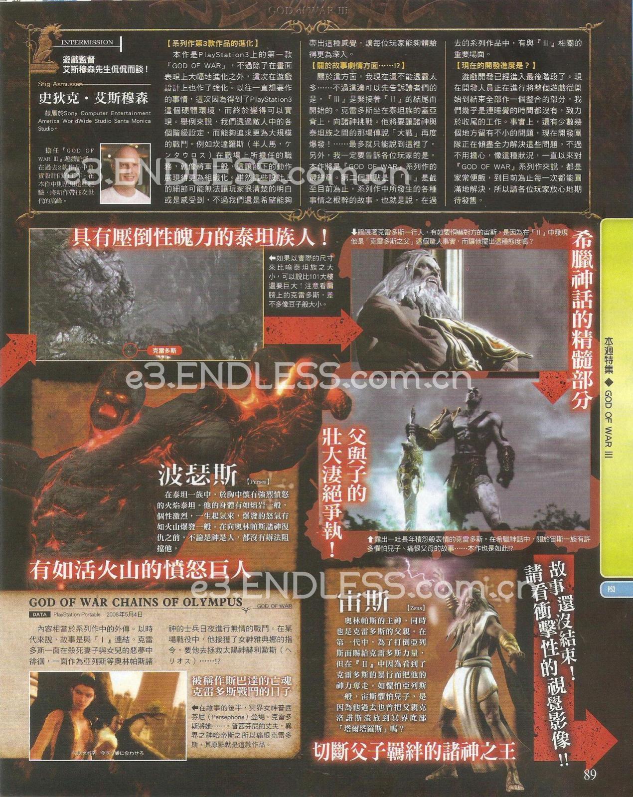 god_of_war_scan_4