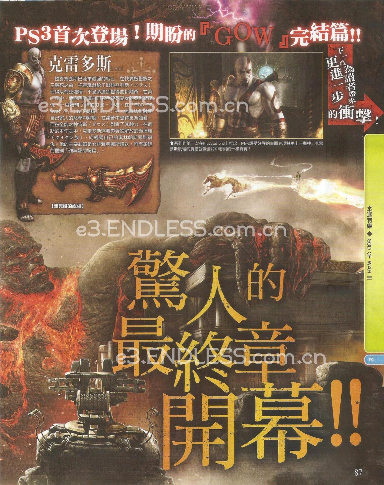 god_of_war_scan_5
