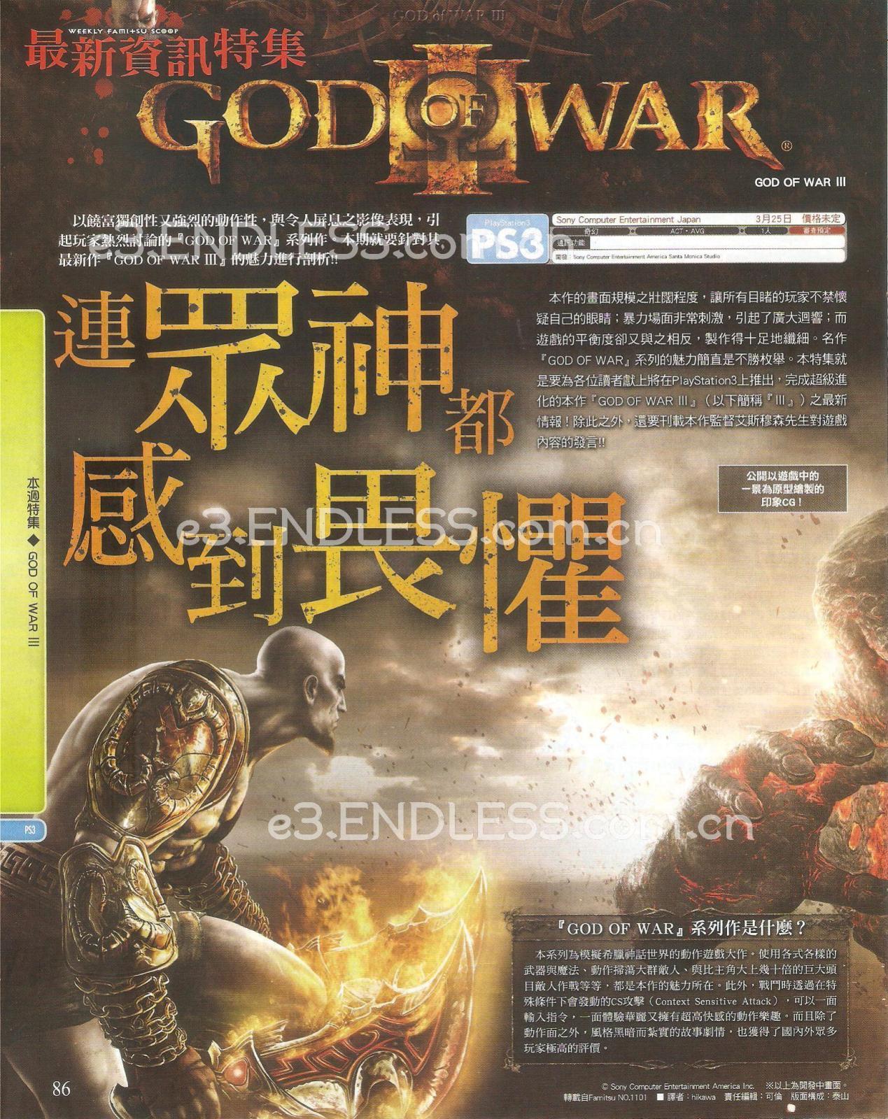 god_of_war_scan_6
