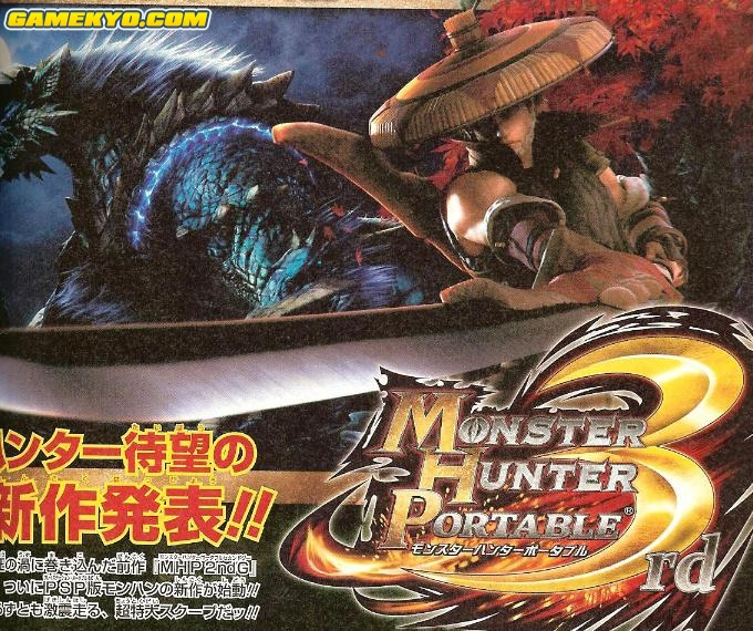 Monster_Hunter_portable_3_1