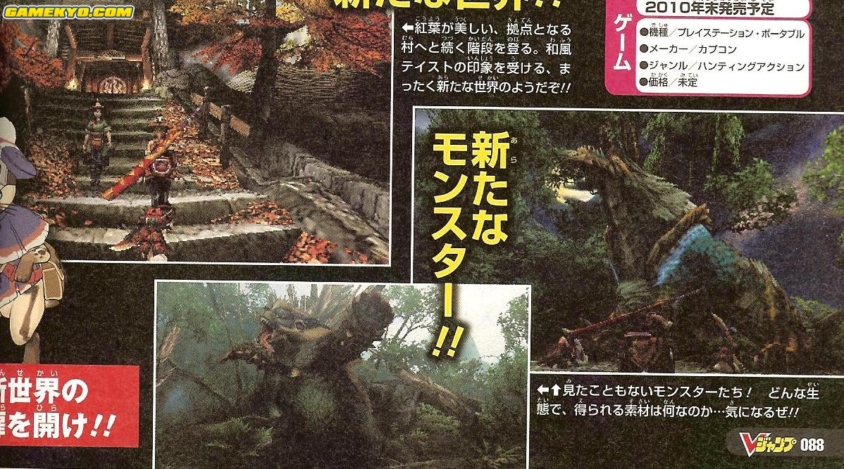Monster_Hunter_portable_3_2