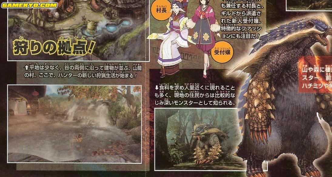 Monster_Hunter_portable_3_9
