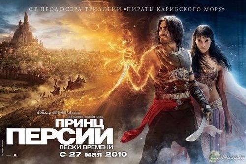prince_of_persia_ pelicula_2