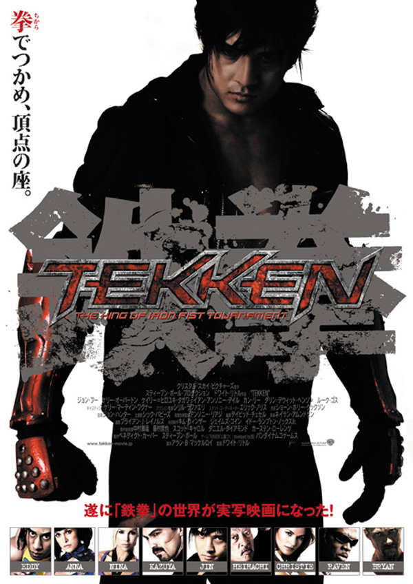 tekken-movie-poster.jpeg