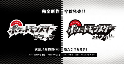 pokemon-whiteblack-reveal