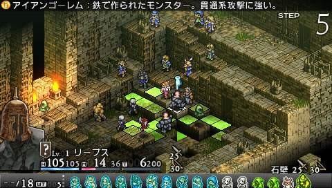 Tactics_Ogre_1
