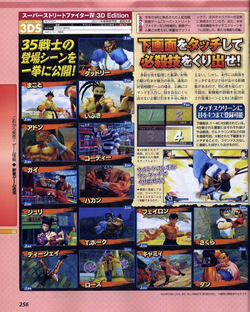 Super_Street_Fighter_IV-3DS_1
