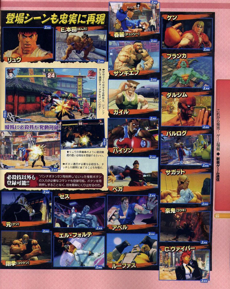 Super_Street_Fighter_IV-3DS_2