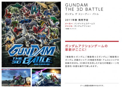 sft_gundam_the_3d_battle_main